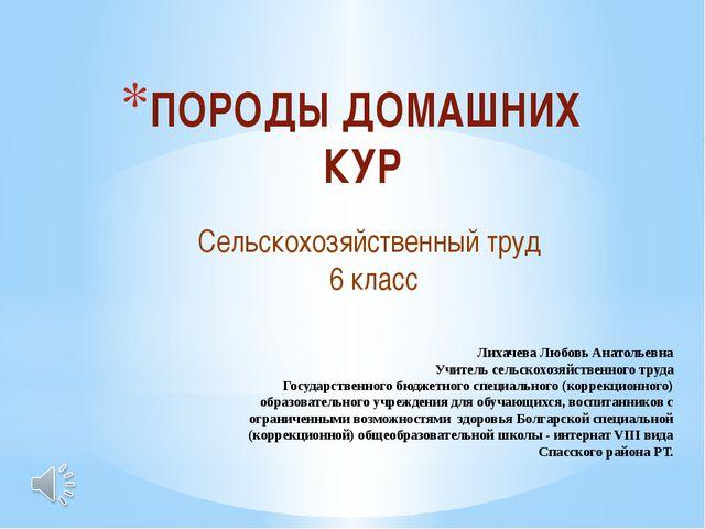 Лихачева Любовь Анатольевна Учитель сельскохозяйственного труда Государствен...