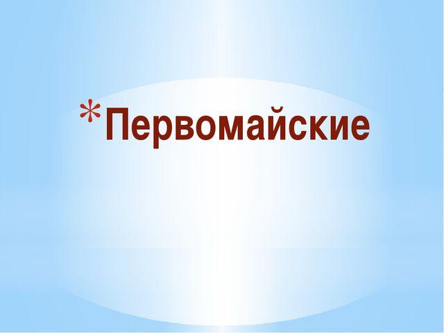 Первомайские