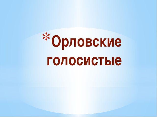 Орловские голосистые