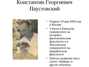 Константин Георгиевич Паустовский Родился 19 мая 1892года в Москве Учился в К