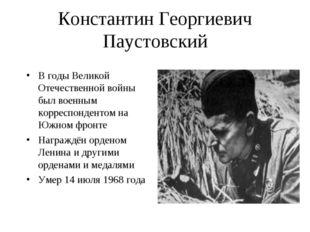 Константин Георгиевич Паустовский В годы Великой Отечественной войны был воен