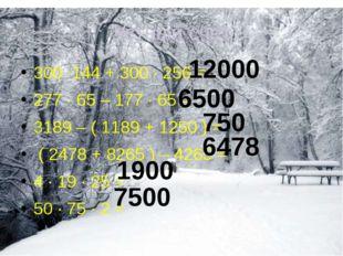 Устный счет 300 ·144 + 300 · 256 = 277 · 65 – 177 · 65 = 3189 – ( 1189 + 1250