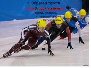 Бег на коньках