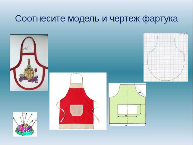 Соотнесите модель и чертеж фартука