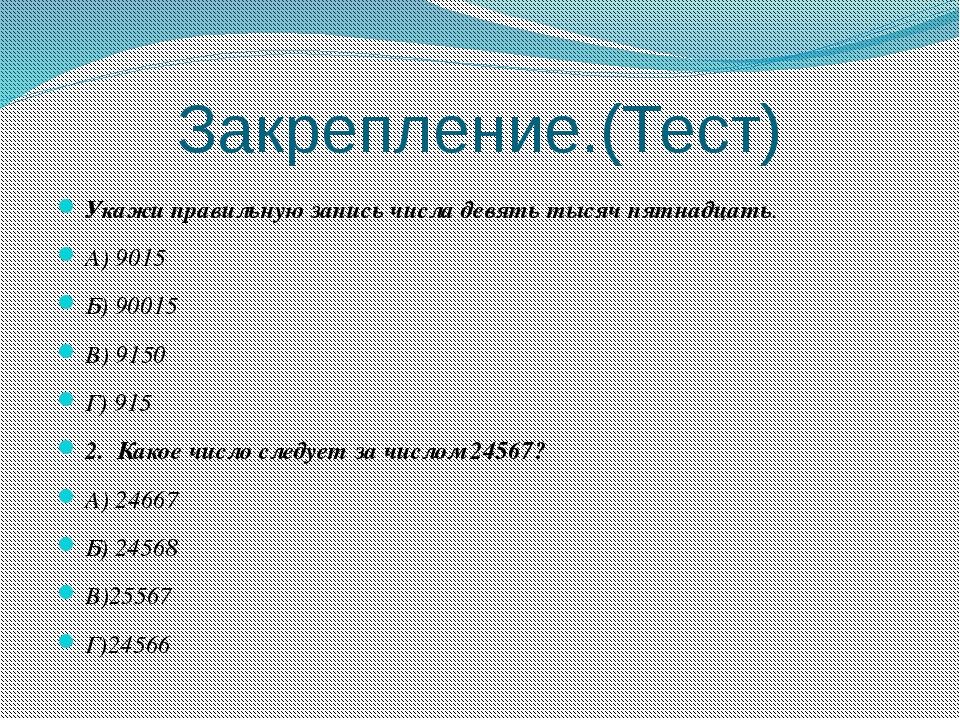 Закрепление.(Тест) Укажи правильную запись числа девять тысяч пятнадцать. А)...