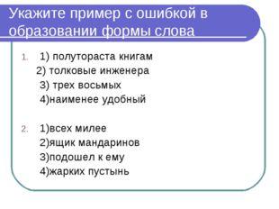 Укажите пример с ошибкой в образовании формы слова 1) полутораста книгам 2) т