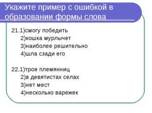 Укажите пример с ошибкой в образовании формы слова 21.1)смогу победить  2)ко