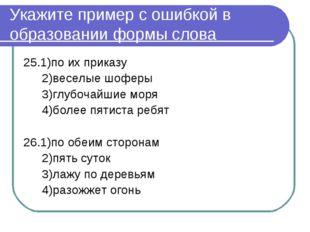 Укажите пример с ошибкой в образовании формы слова 25.1)по их приказу  2)вес