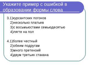 Укажите пример с ошибкой в образовании формы слова 3.1)курсантских погонов 2