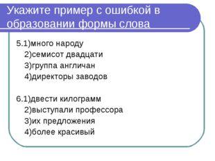 Укажите пример с ошибкой в образовании формы слова 5.1)много народу 2)семисо