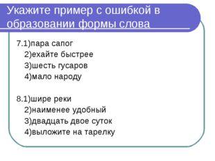 Укажите пример с ошибкой в образовании формы слова 7.1)пара сапог 2)ехайте б