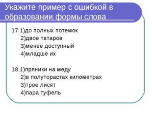 Укажите пример с ошибкой в образовании формы слова 17.1)до полных потемок  2
