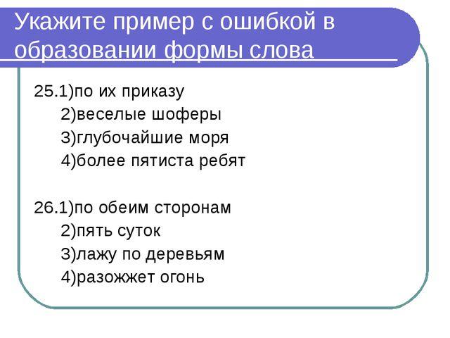 Укажите пример с ошибкой в образовании формы слова 25.1)по их приказу  2)вес...