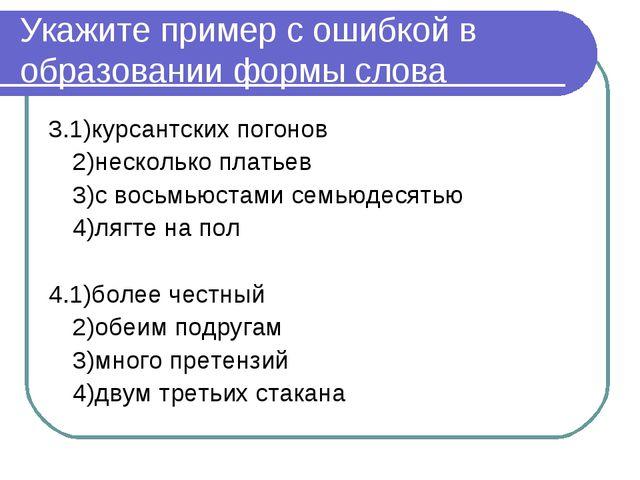 Укажите пример с ошибкой в образовании формы слова 3.1)курсантских погонов 2...
