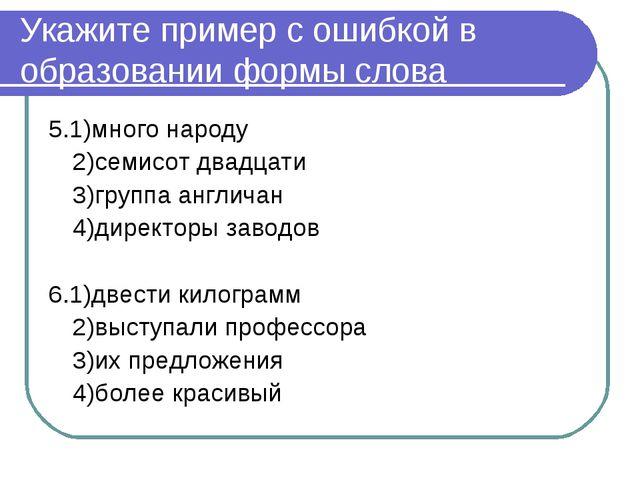 Укажите пример с ошибкой в образовании формы слова 5.1)много народу 2)семисо...