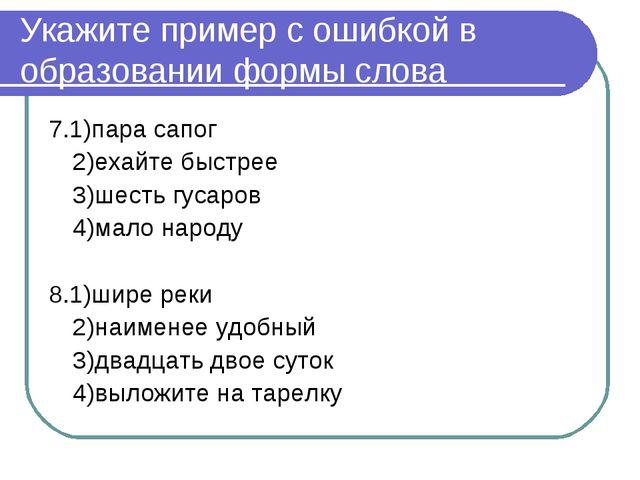 Укажите пример с ошибкой в образовании формы слова 7.1)пара сапог 2)ехайте б...