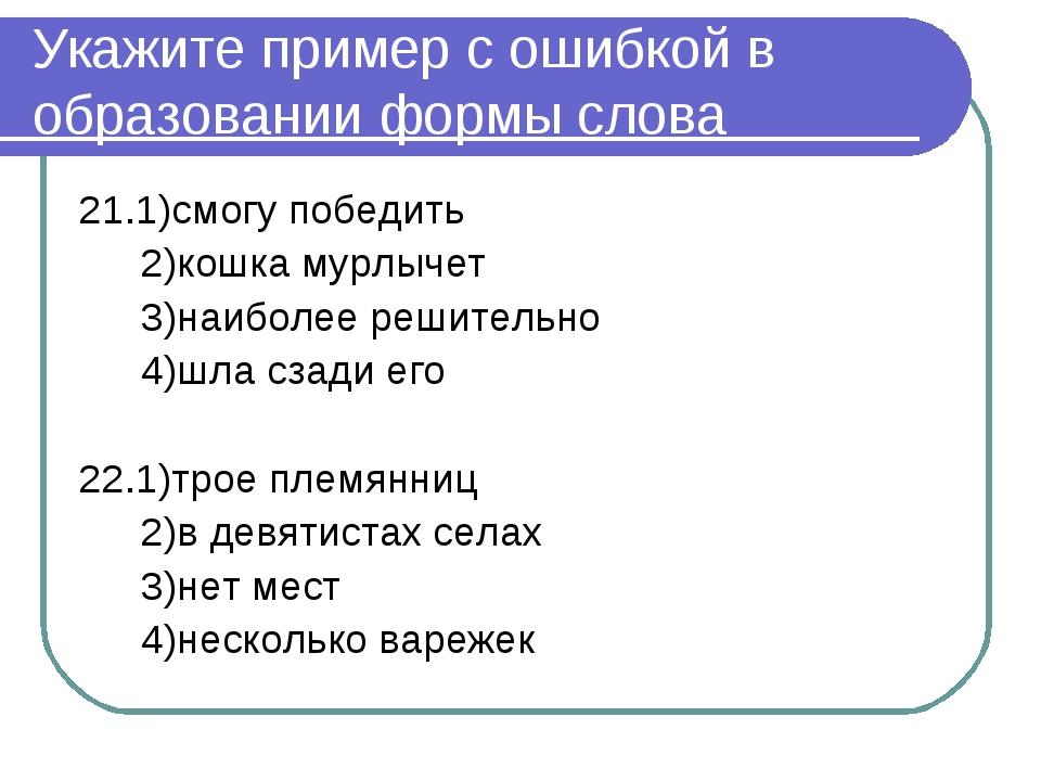 Укажите пример с ошибкой в образовании формы слова 21.1)смогу победить  2)ко...