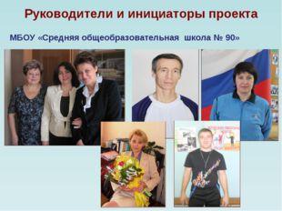 Руководители и инициаторы проекта МБОУ «Средняя общеобразовательная школа № 90»