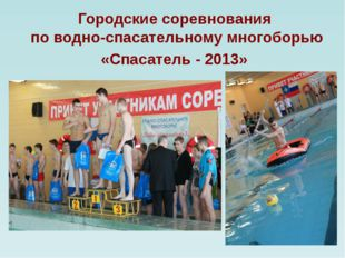 Городские соревнования по водно-спасательному многоборью «Спасатель - 2013»
