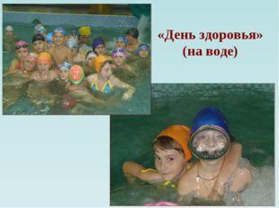 «День здоровья» (на воде)