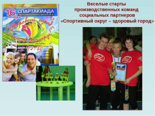 Веселые старты производственных команд социальных партнеров «Спортивный окру