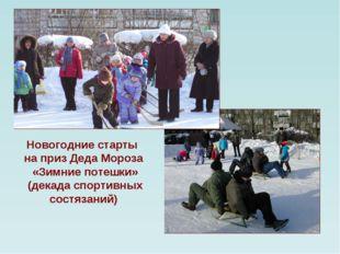 Новогодние старты на приз Деда Мороза «Зимние потешки» (декада спортивных сос