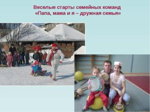 Веселые старты семейных команд «Папа, мама и я – дружная семья»