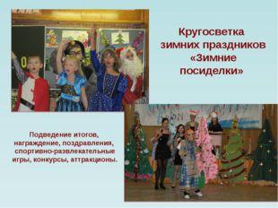 Кругосветка зимних праздников «Зимние посиделки» Подведение итогов, награжден