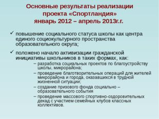 Основные результаты реализации проекта «Спортландия» январь 2012 – апрель 201
