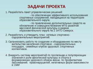 ЗАДАЧИ ПРОЕКТА 1. Разработать пакет управленческих решений: - по обеспечению