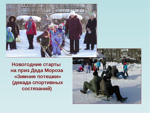 Новогодние старты на приз Деда Мороза «Зимние потешки» (декада спортивных сос...
