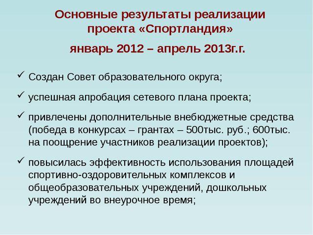 Основные результаты реализации проекта «Спортландия» январь 2012 – апрель 20...