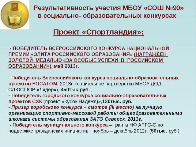 Результативность участия МБОУ «СОШ №90» в социально- образовательных конкурс...