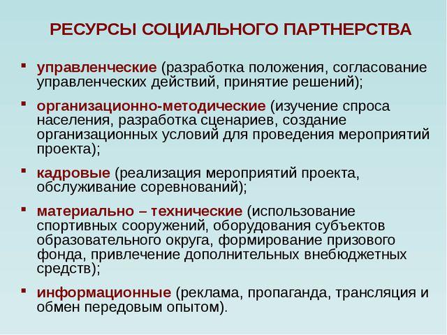 РЕСУРСЫ СОЦИАЛЬНОГО ПАРТНЕРСТВА управленческие (разработка положения, согласо...