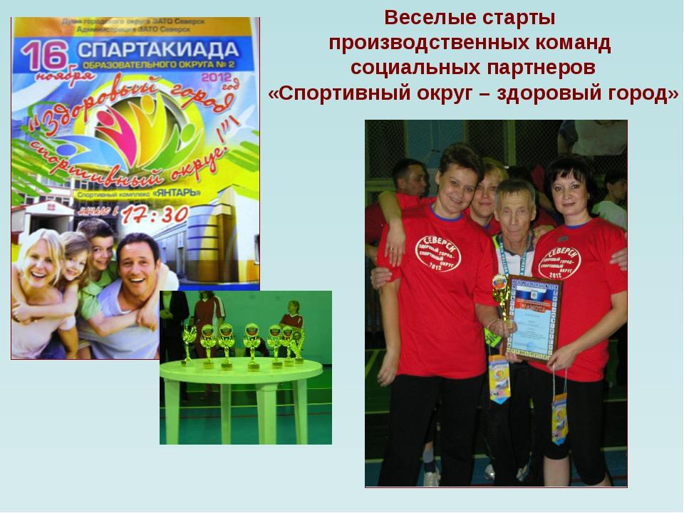 Веселые старты производственных команд социальных партнеров «Спортивный окру...