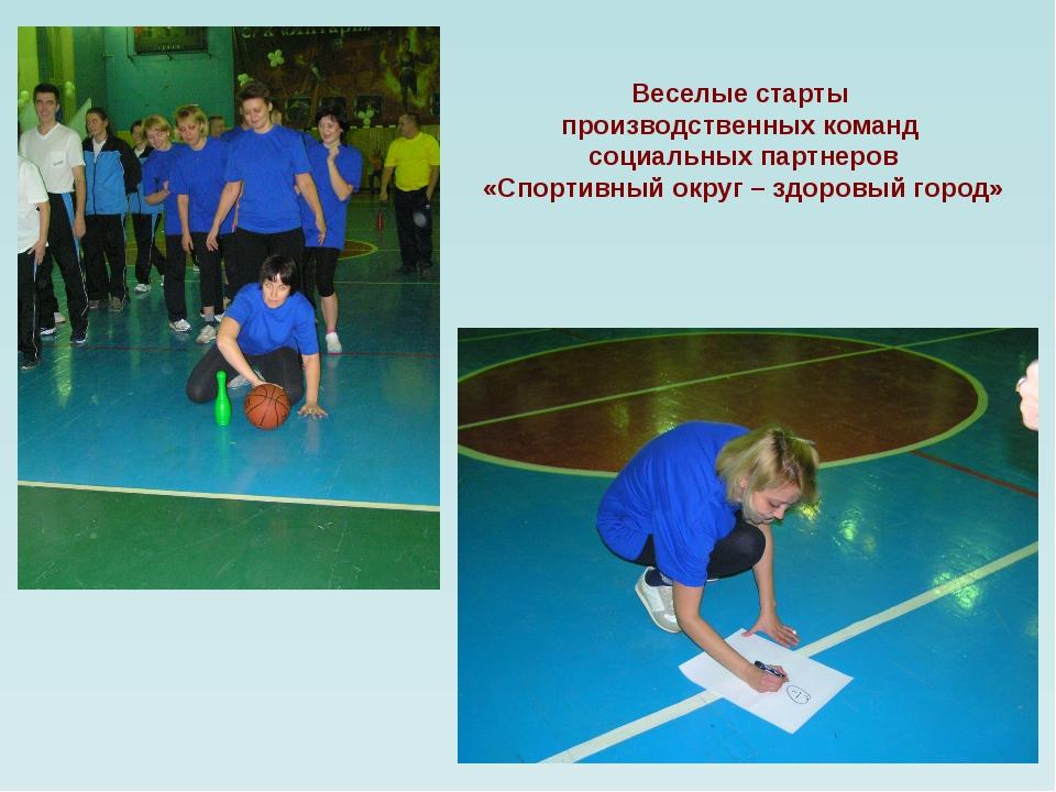 Веселые старты производственных команд социальных партнеров «Спортивный округ...