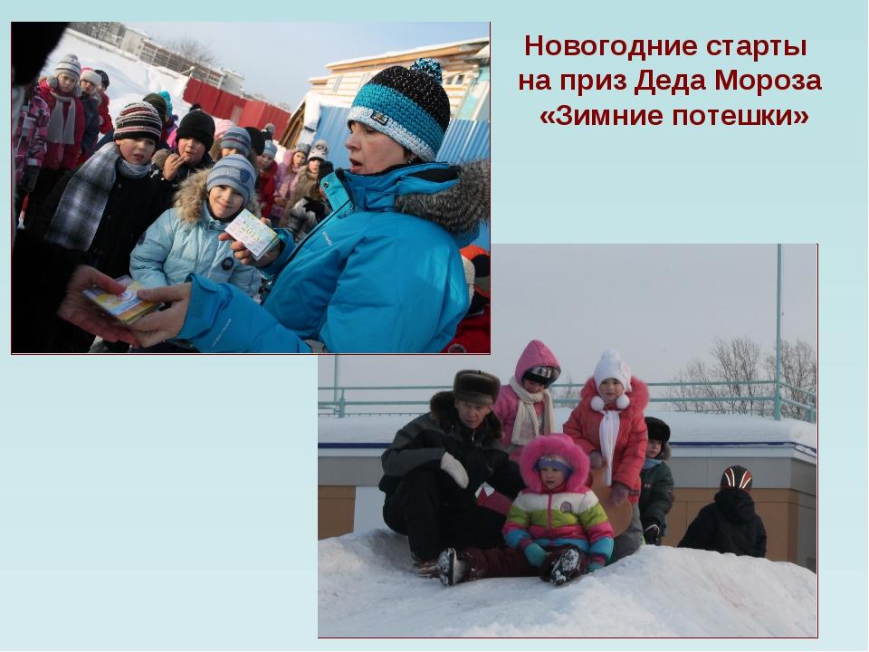 Новогодние старты на приз Деда Мороза «Зимние потешки»