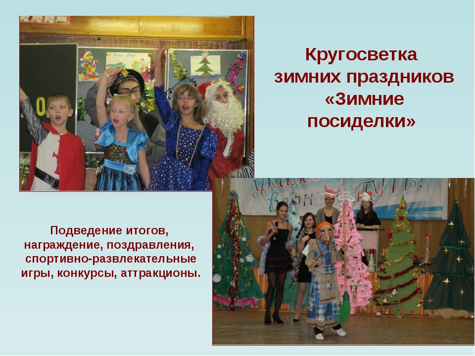 Кругосветка зимних праздников «Зимние посиделки» Подведение итогов, награжден...