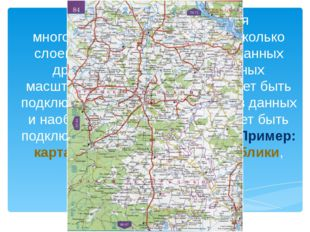 Современная ГИС является многослойной, т.е. содержит несколько слоев географи