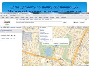 Если щелкнуть по значку обозначающий Московский зоопарк, то появится окошко и