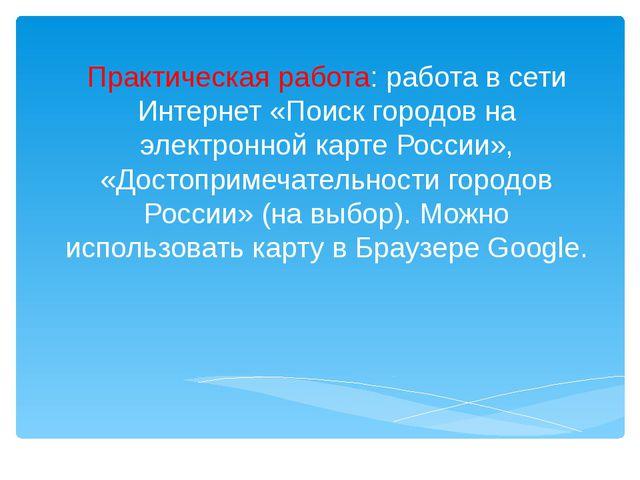 Практическая работа: работа в сети Интернет «Поиск городов на электронной кар...