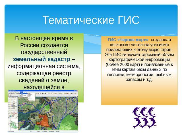 Тематические ГИС В настоящее время в России создается государственный земельн...