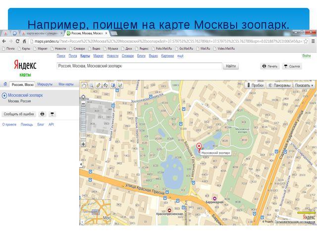 Например, поищем на карте Москвы зоопарк. Наберем в строке Поиск слово «Зоопа...