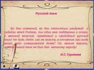 Русский язык Во дни сомнений, во дни тягостных раздумий о судьбах моей Родине