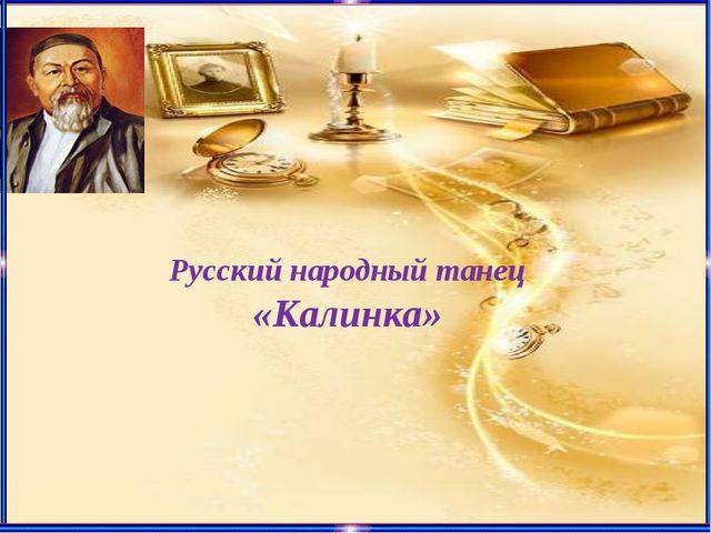 Русский народный танец «Калинка»