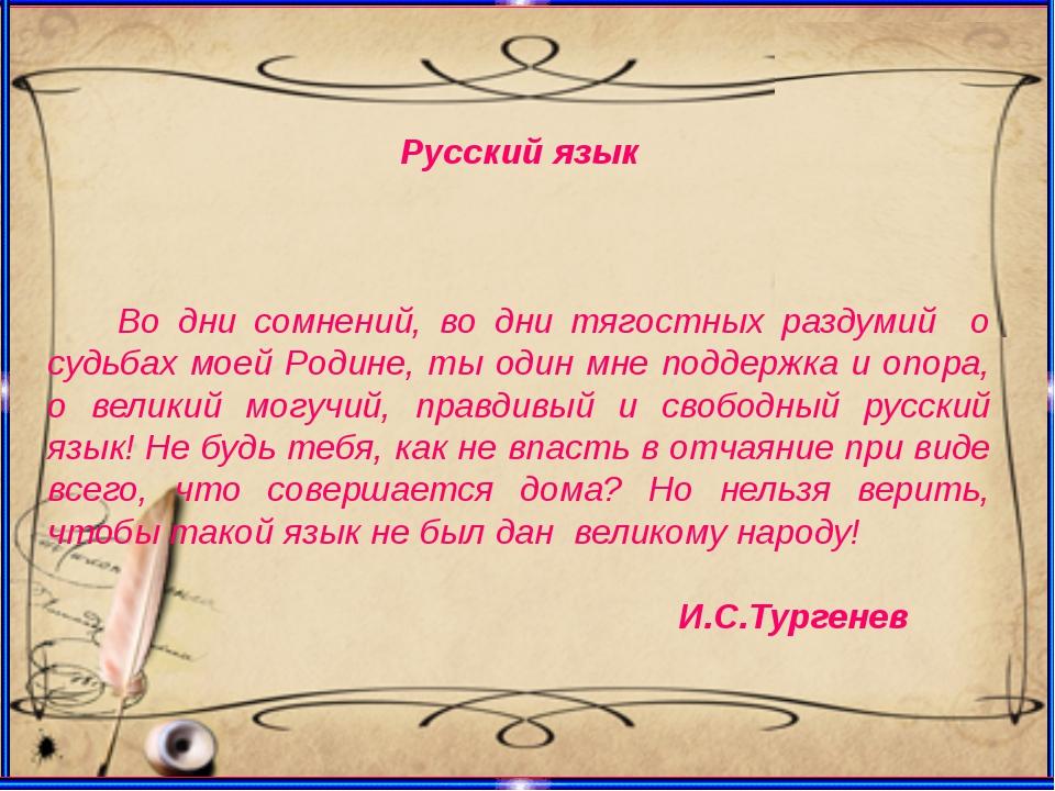 Русский язык Во дни сомнений, во дни тягостных раздумий о судьбах моей Родине...