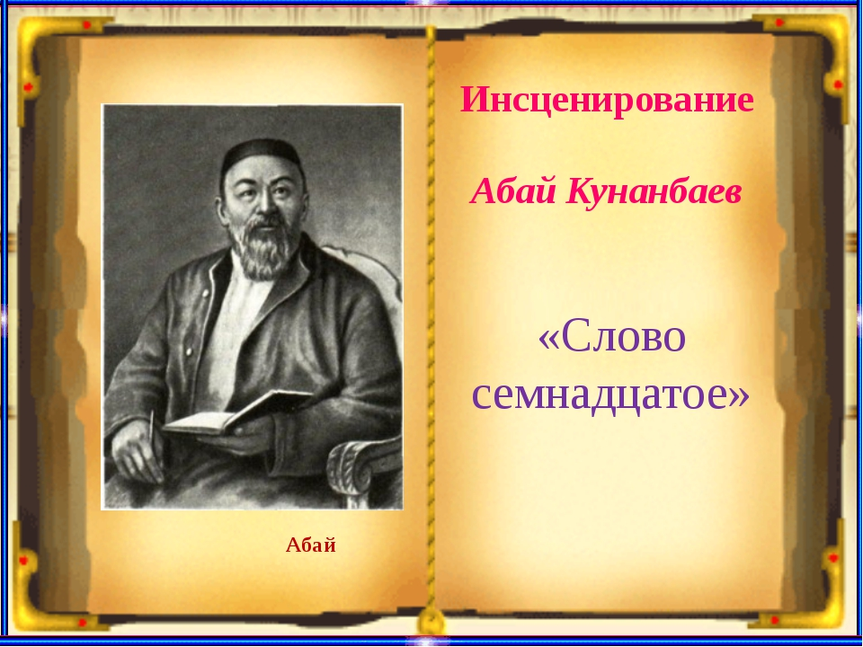 Абай Инсценирование Абай Кунанбаев «Слово семнадцатое»