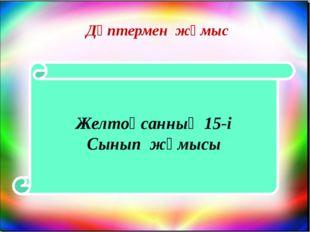 Дәптермен жұмыс Желтоқсанның 15-і Сынып жұмысы