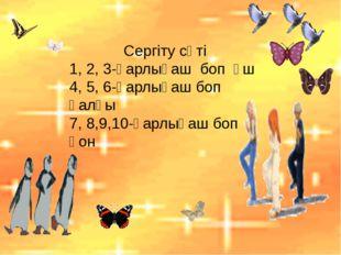Сергіту сәті 1, 2, 3-қарлығаш боп ұш 4, 5, 6-қарлығаш боп қалқы 7, 8,9,10-қар