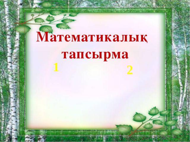 Математикалық тапсырма 1 2